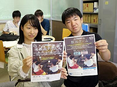 脱出ゲームで交流・婚活 大門で来月5、6日 県立大の学生企画