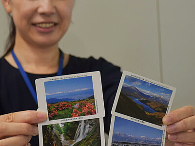 マナー順守へ、自然公園カード4種 長野地域振興局