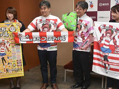 ラグビー日本代表風グッズで盛り上げ 飯田の丘フェス実行委