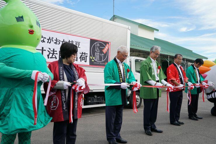晩生の枝豆「一寸法師」の出荷を祝った式典=23日、長岡市高瀬町