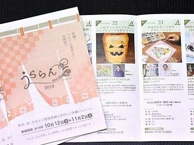 地域の「宝」満喫する秋に 福井・あわら、坂井 12日~