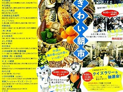 競り見学やクイズラリー 28日に「朝市」 福井・小浜