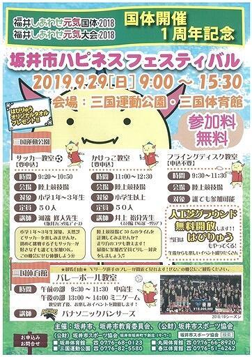 「坂井市ハピネスフェスティバル」のチラシ