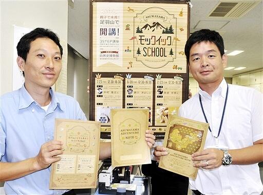 さまざまな指令が記された「足羽山アドベンチャーノート」をPRする市職員=福井県福井市役所