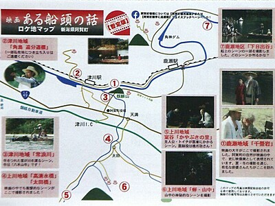 映画「ある船頭の話」 阿賀町がロケ地マップ作製