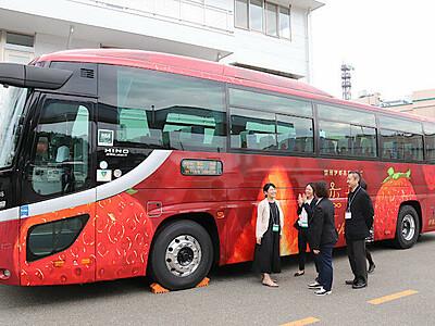 伊那谷イチゴのバス出発 新宿―駒ケ根 「恋姫」の赤を前面に