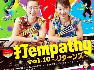 目と耳で楽しめるステージ 10月6日、福井県立音楽堂