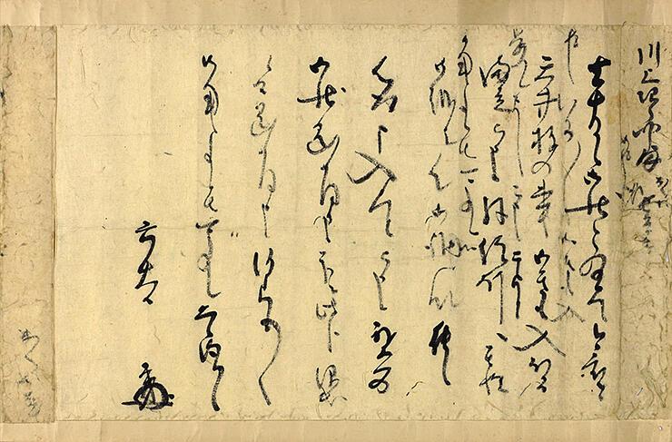 信州で材木を調達したことが書かれた書状