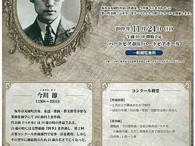 今川節「ペチカ」11月初コンクール 功績、後世に継承