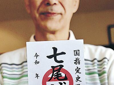 七尾城跡探訪記念に御城印を 市文化事業団が作成 人気の高まり受け