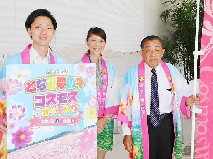 コスモスイベントをPRする山本会長(右)ら実行委メンバー=北日本新聞社