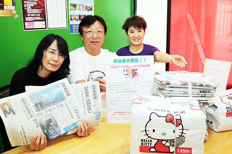 古新聞の回収を呼び掛ける(左から)宮腰さん、八木さんら