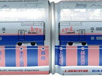 菊水酒造 新幹線「E4系」で乾杯 限定デザイン缶を発売