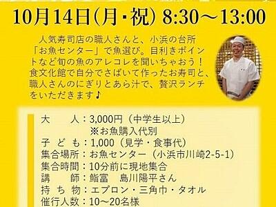 職人とすし握ろう 体験参加募る 10月14日、福井・小浜