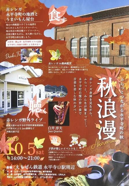10月5日に開かれるイベント「永平寺町秋浪漫」のチラシ