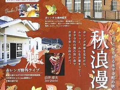 「秋浪漫」地酒に郷土料理にジャズ 10月5日に福井県永平寺町