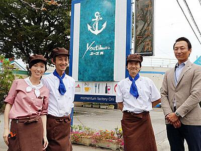 洋食店ユース丸新たな船出 大沢野、来春40周年