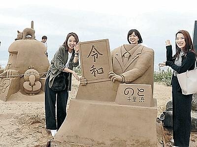 「令和」の砂像引っ越し 羽咋道の駅から千里浜海岸へ