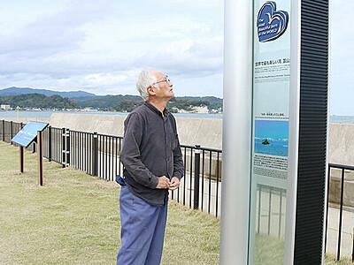湾クラブ加盟記念のモニュメント設置 比美乃江公園