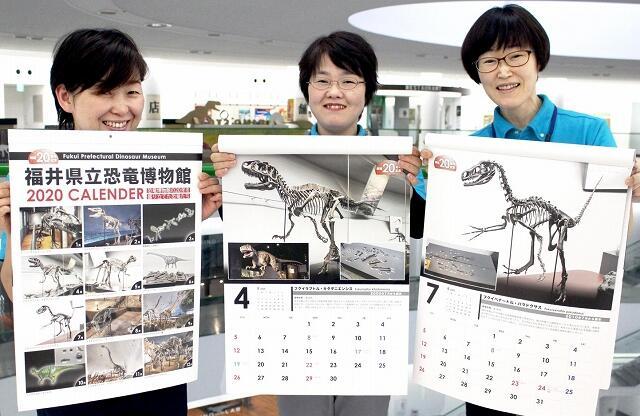 販売が始まった開館20周年記念2020年版カレンダー=福井県勝山市の県立恐竜博物館