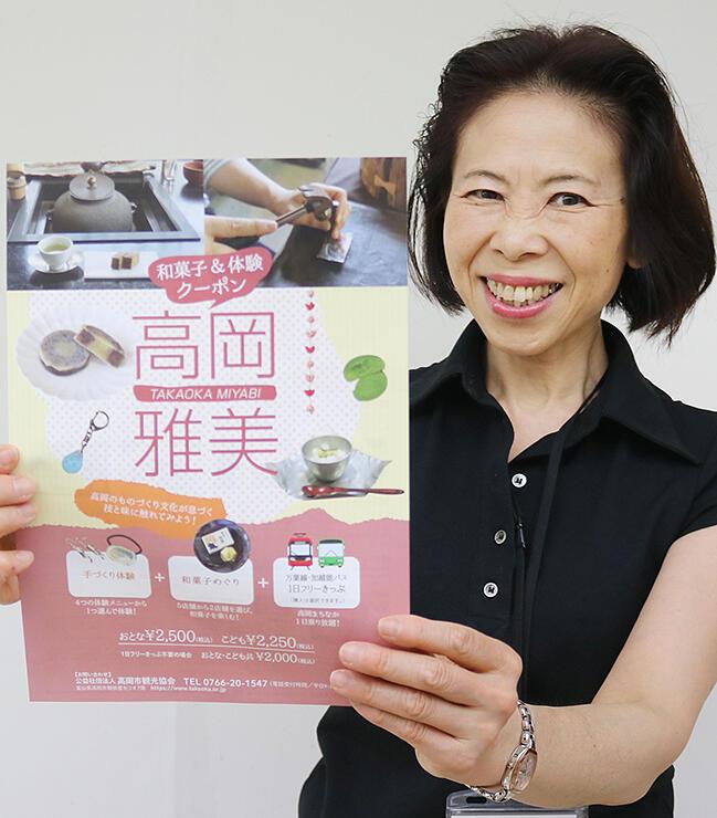 高岡の伝統文化や和菓子体験のクーポン「高岡雅美」のチラシ
