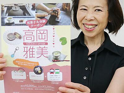 クーポンでお得に和菓子めぐり 高岡観光協会が販売