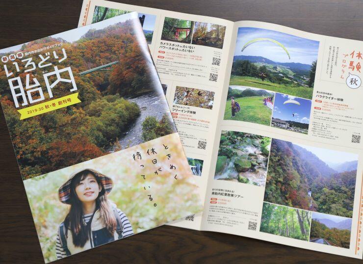 胎内市が発刊した観光ガイドブック「いろどり胎内」の創刊号