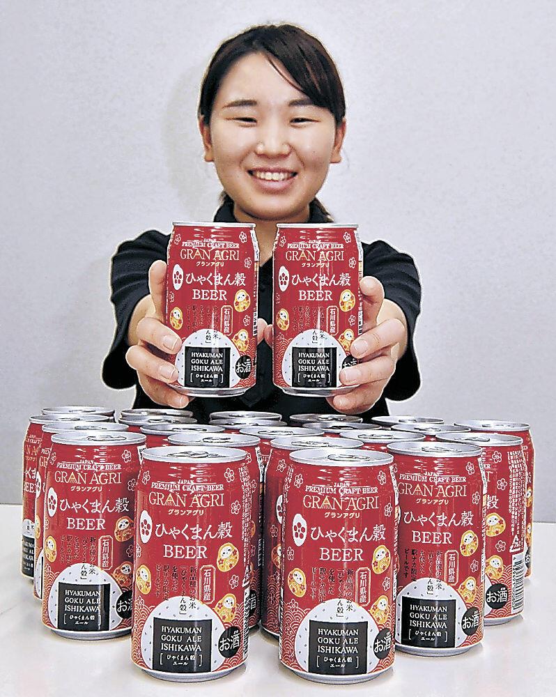 ひゃくまん穀を用いて商品化した地ビール=川北町のわくわく手づくりファーム川北
