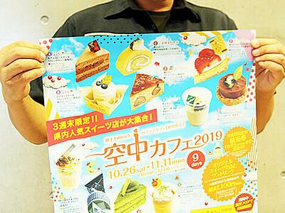 「空中カフェ」26日開幕 10日から前売り券発売