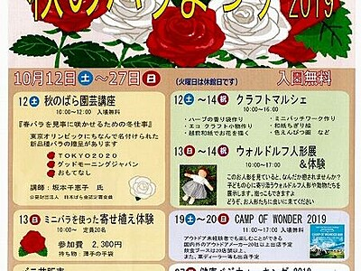 ゆりの里公園で12日から「秋のバラまつり」 福井県坂井市