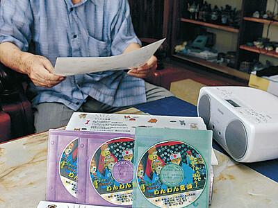 津幡の忠犬伝説 音頭で広がれ、CD制作