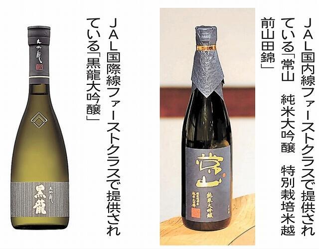 JAL国内線ファーストクラスで提供されている「常山 純米大吟醸 特別栽培米越前山田錦」