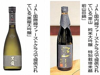 福井県2酒蔵大吟醸「常山」「黒龍」 JAL機内酒に採用