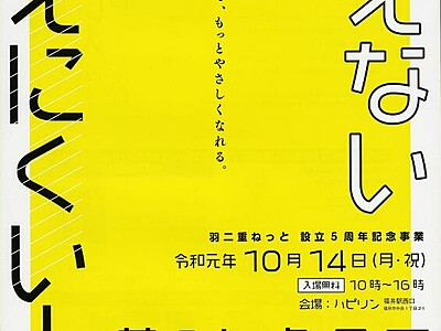 視覚障害に理解を14日福井で催し 福井新聞D刊体験も