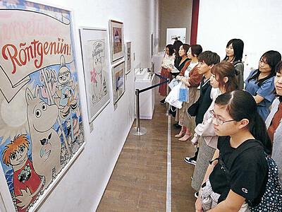 ムーミン展1万人 金沢21世紀美術館、多彩なキャラ、豊かな表情