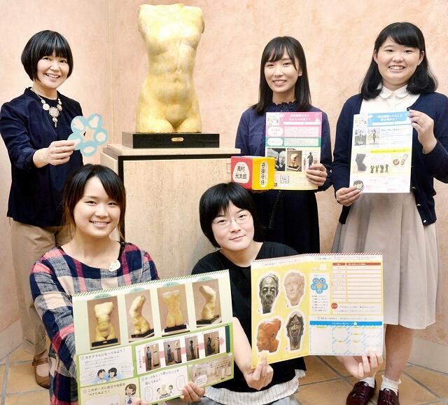 高田博厚の世界観を楽しく学べる4種類の鑑賞シートを創作した福井大の大学院生ら=10月12日、福井市美術館