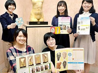 「高田博厚」五感で鑑賞できるシート4種発表 福井大院生