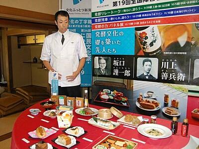 上越の発酵食品いかが 10月19、20日イベント