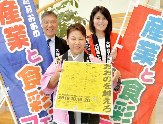 「越前おおの産業と食彩フェア」への来場を呼び掛ける宣伝隊=10月15日、福井新聞社