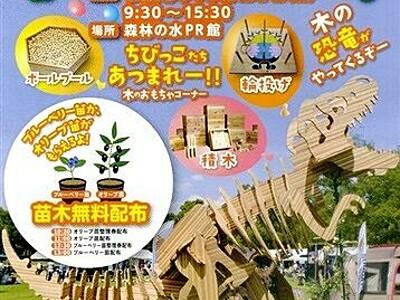 福井・小浜の森の恵みに触れて 20日に「感謝祭」