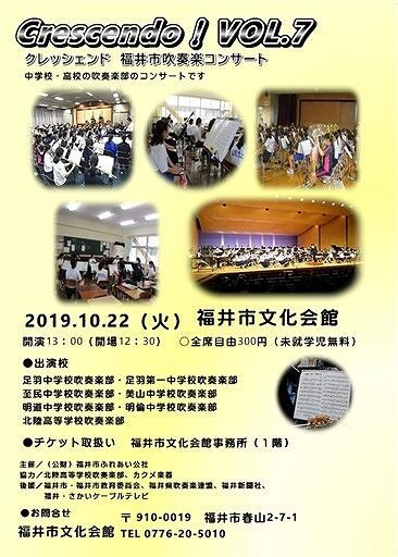 福井県福井市内6中学と北陸高の吹奏楽部員が集うイベントのチラシ