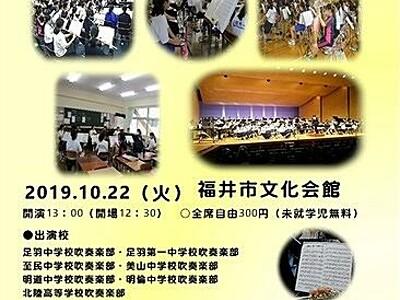 福井の中高生が磨いた音色聴いて 22日に吹奏楽イベント