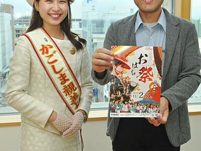 鹿児島と松江、松本で魅力PR 19・20日のイベント参加