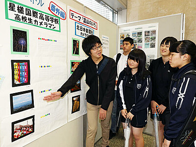 「富山のいろ」で写真バトル 星槎国際高写真部