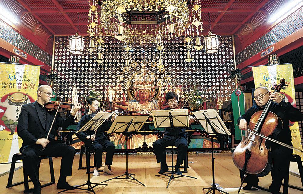 美しい音色を奏でる出演者=小松市の那谷寺