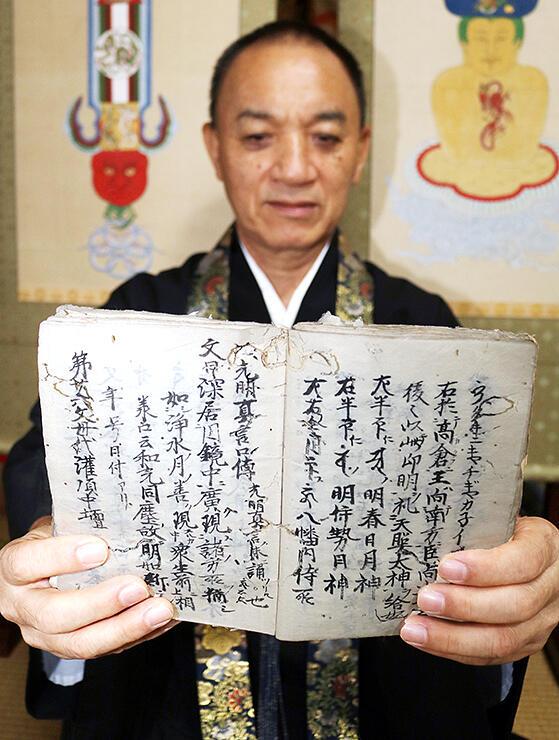 県内で初めて発見された「御流神道」の奥義をまとめた古文書=福王寺