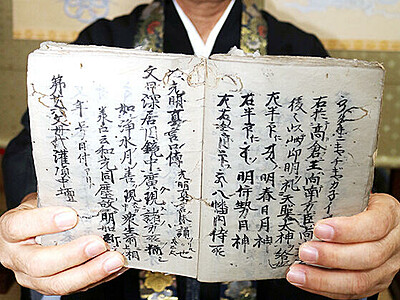 県内初 古文書発見 真言宗の神仏混交思想の奥義