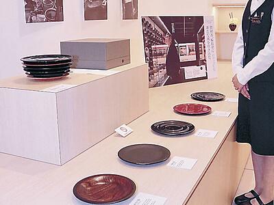 隈さんデザイン 輪島塗の皿を常設展示