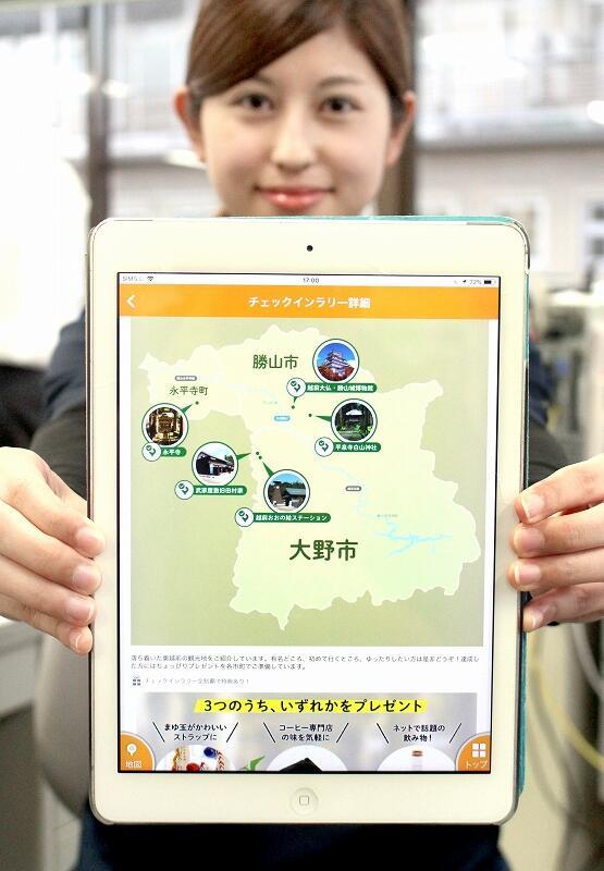 「ナビタイム ドライブサポーター」で運用が始まった大野、勝山両市と永平寺町をエリアとする周遊観光モード=勝山市役所
