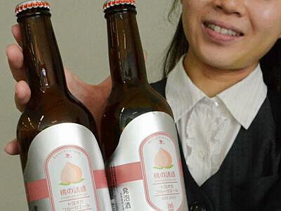 豊丘の桃使用、発泡酒が完成 26日に道の駅で発売記念の催し